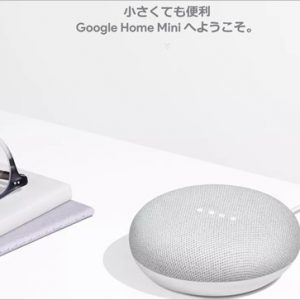 Google Home Miniを予約!何が出来るのかスマホで体感してから購入を決めよう!
