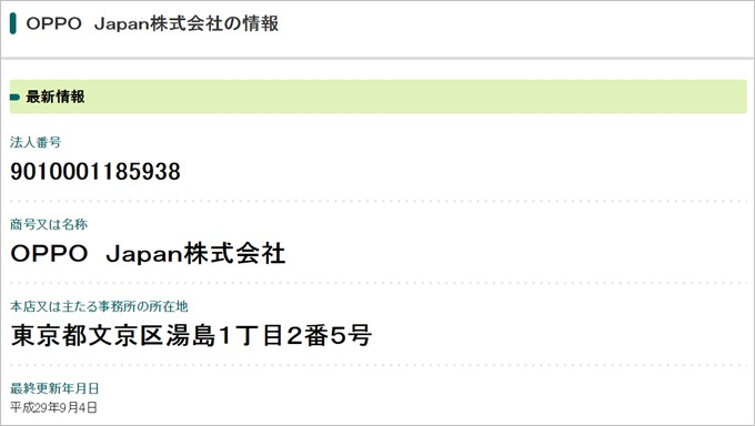 中国人気スマホメーカーが日本上陸か。国内で「OPPO Japan株式会社」が設立