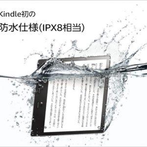 風呂でも読書。遂にKindle OasisのNEWモデルで防水に対応!