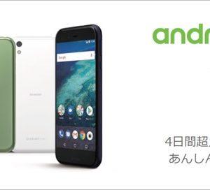 Android One X1(Snapdragon 435)の実機AnTuTuベンチマークスコア