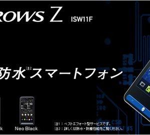 ARROWS Z ISW11F(OMAP4430)の実機AnTuTuベンチマークスコア
