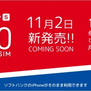 ソフトバンクのSIMロックiPhoneで使える990円~の格安SIMがb-mobile Sから登場!詳細をチェック!