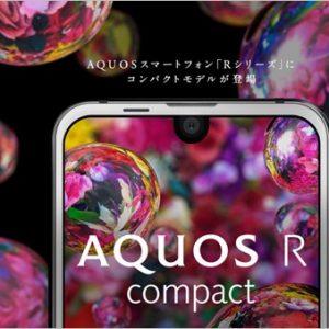 AQUOS R Compactのスペックレビュー。iPhone Xっぽい三辺ベゼルレスデザイン!