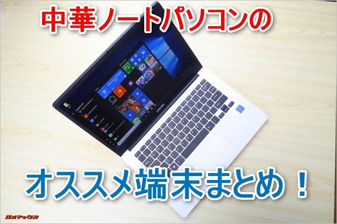 中華ノートパソコンのオススメまとめ!