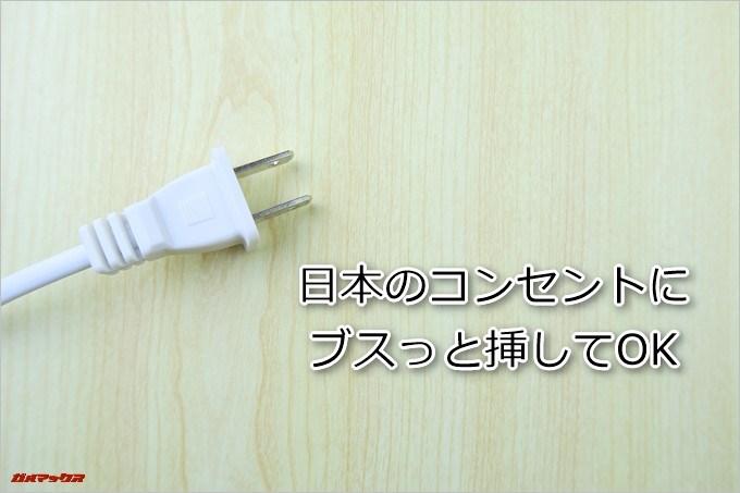 CHUWI LapBookの充電器のプラグは日本のコンセントで利用できます