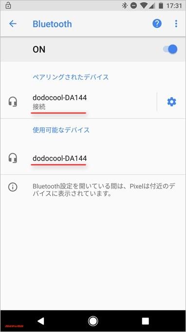 dodocoolのDA144は片方だけスマホと接続した後に、イヤホン同士をペアリングします