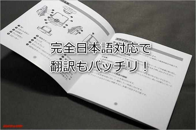 Drive Recorder DRV-1の取扱説明書は翻訳もバッチリで使い方も簡単に調べる事が可能です
