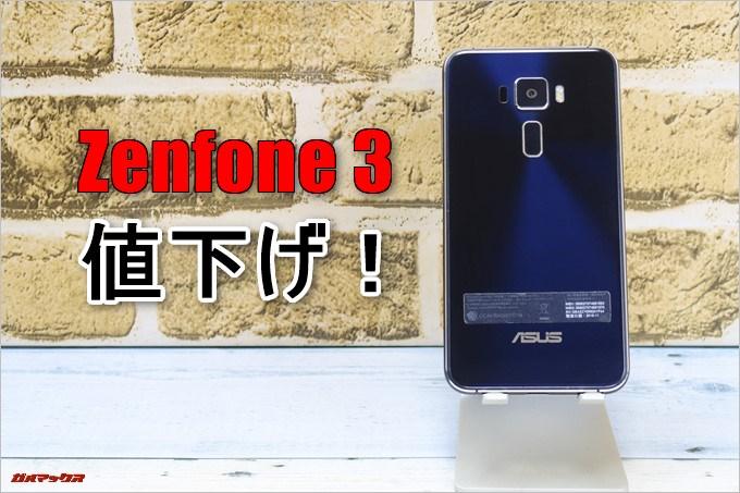 Zenfone 3が値下げ!