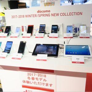 ドコモ2017-2018冬春モデル体験会がスマートフォンラウンジ名古屋で10/22まで開催中!