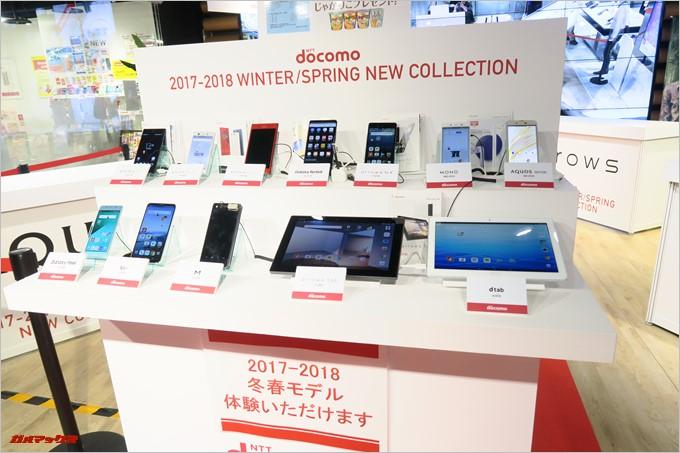 ドコモスマートフォンラウンジ名古屋で2017-2018ドコモ冬春モデルの先行体験会が開催中!