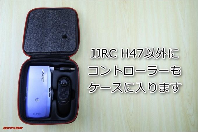JJRC H47のケースには本体以外にコントローラーも入れることが可能です