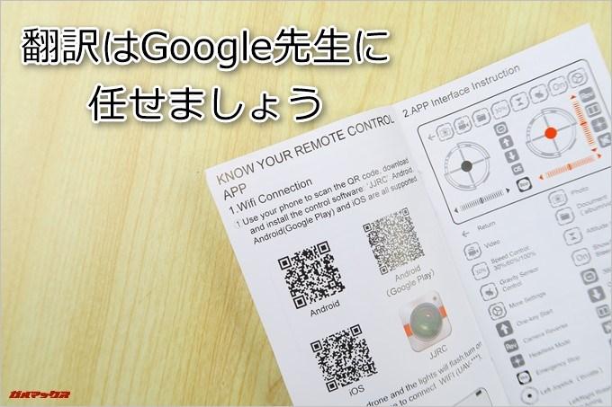 JJRC H47の取扱説明書は日本語の記載がないのでGoogle翻訳などを利用しましょう