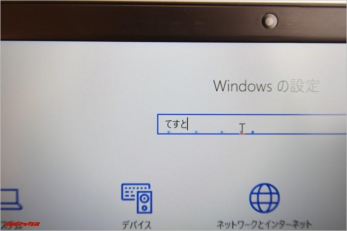Jumper EZbook 3SEは日本語もバッチリ入力できます