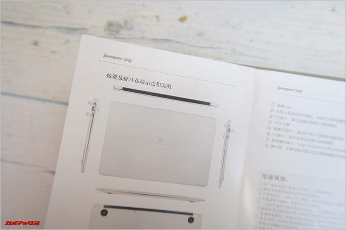 Jumper EZbook 3SEの取扱説明書は中国語ですが無くても困りません