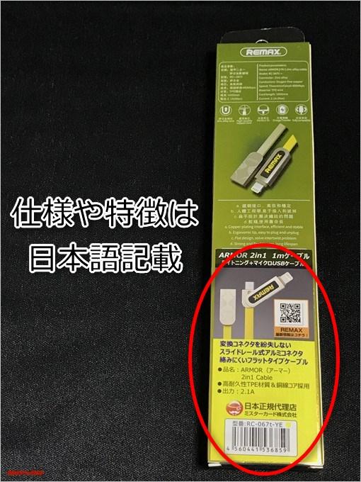 REMAX ARMORの箱の裏には日本語で記載されています