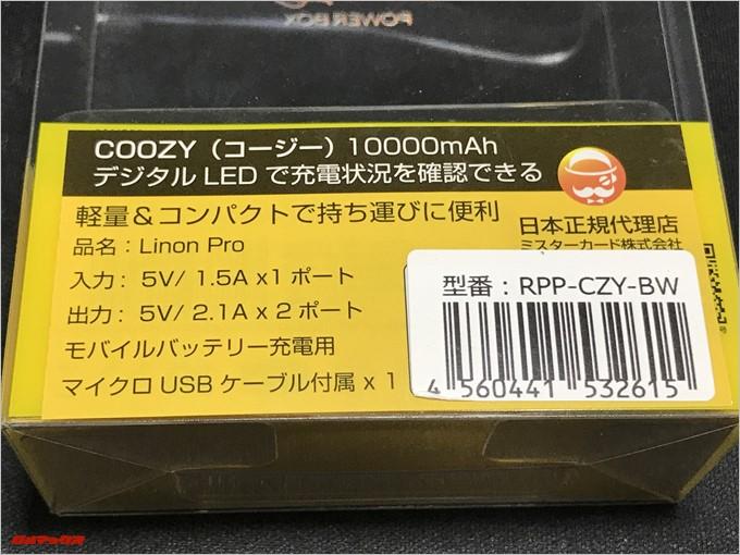 REMAX COOZYの外箱には日本語で仕様や特徴が書かれています