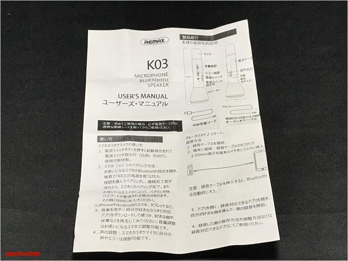 REMAX-K03に付属の取扱説明書は日本語です