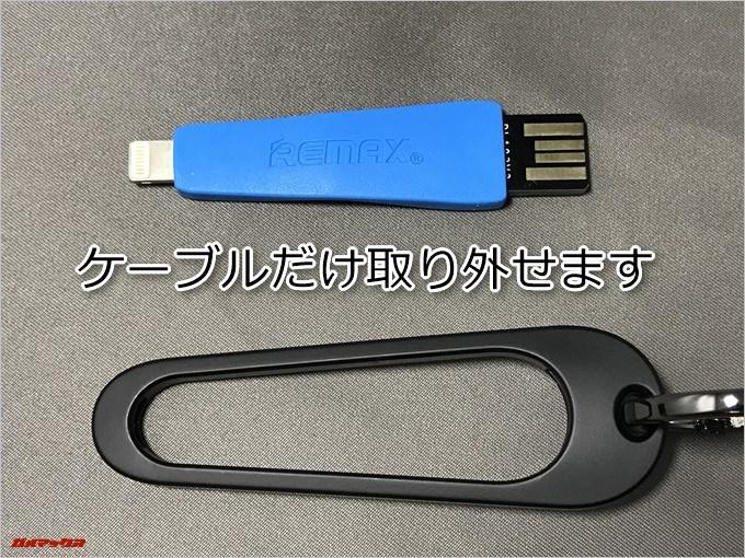 REMAX RINGS CABLEはキーホルダーリングから簡単にケーブル部分だけを取り外せます