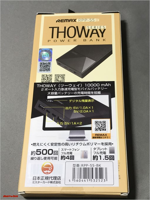 REMAX THOWAYの背面は日本語でしっかり仕様や特徴が書かれています