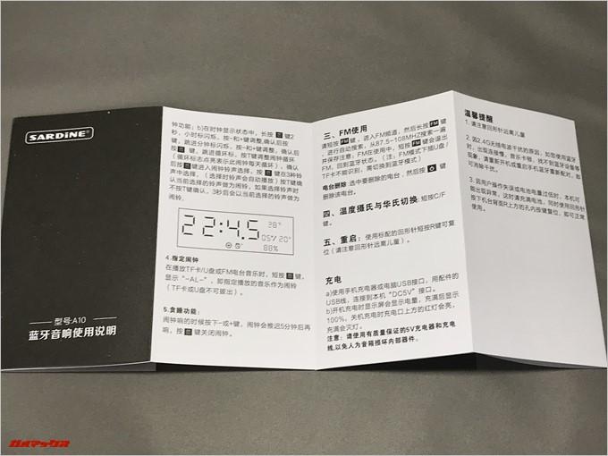 SARDiNE A10の取扱説明書は英語と中国語のみでした。