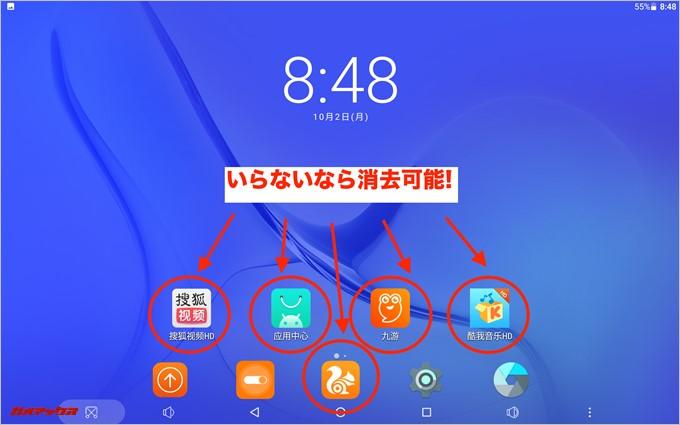 Teclast Master T10にプリインストールされているアプリは削除可能です