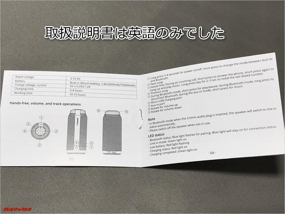 Tronsmart T6に付属する取扱説明書は日本語表示はありませんでした。