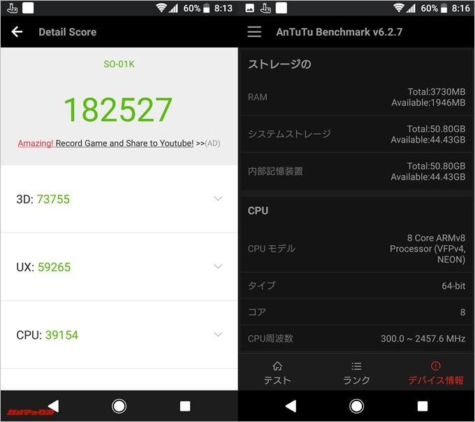 Xperia XZ1(Android 8.0)実機AnTuTuベンチマークスコアは総合が182527点、3D性能が73755点。