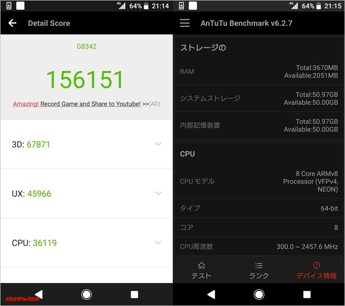 Xperia XZ1(Android 8.0)実機AnTuTuベンチマークスコアは総合が156151点、3D性能が67871点。