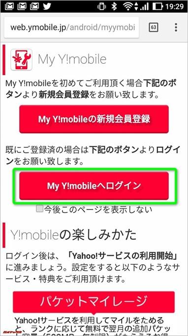 ワイモバイル公式アプリのMy Y!Mobileを起動して「My Y!Mobileへログイン」をタップしてログインしましょう!