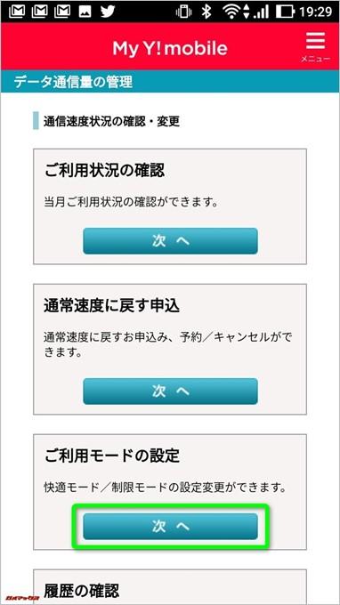 データ使用量の管理画面内「ご利用モードの設定」を選択!