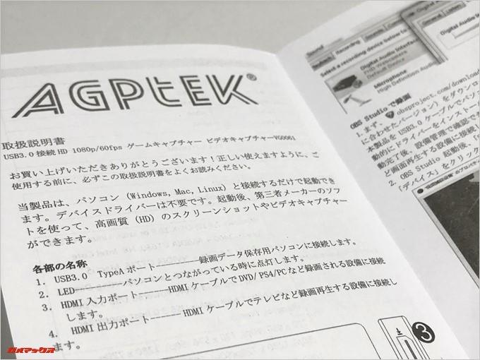 AGPtEK HDMIゲームキャプチャーの取り扱い説明書は日本語にバッチリ対応しています。