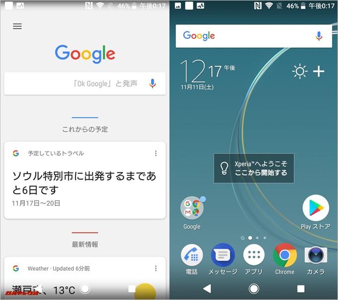 Xperia XZ1 Compact(G8441)はホーム画面の一番左がGoogle Nowとなっています