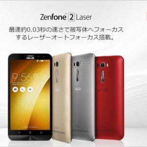 Zenfone 2 Laser/ZE601KL(Snapdragon 616)の実機AnTuTuベンチマークスコア