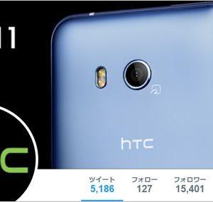 [協力宜しく!]HTC、Twitterフォロワー2万名を達成するとSIMフリー版HTC  U11ソーラーレッドを国内販売へ!