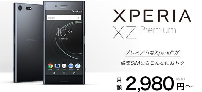 nuroモバイルでXperia XZ Premiumを取扱開始