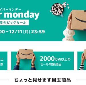 Amazonのサイバーマンデーは12月8日18:00から開始!