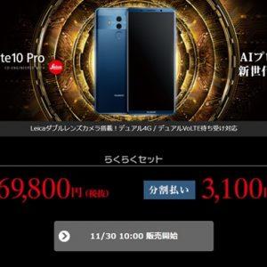 [更新]gooSimsellerでHUAWEI Mate 10 Proが2万円オフ!