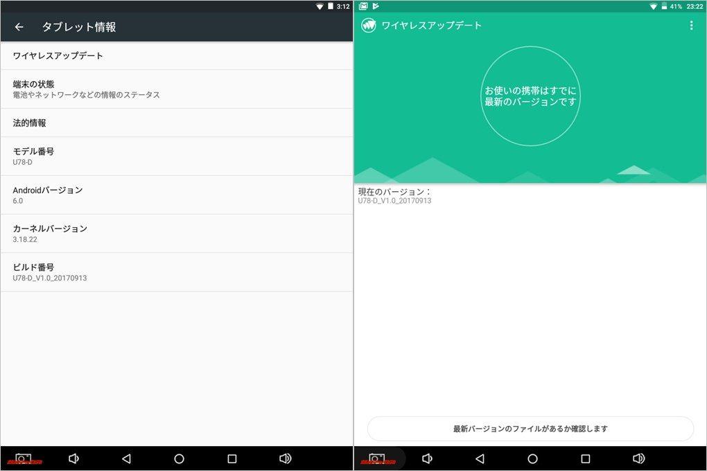 CUBE iPlay 8を購入した時点で最新アップデート済みの状態で、Androidは6.0でした