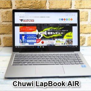 CHUWI LapBook AIRのレビュー!10万円クラスのプレミアムボディーが凄い!