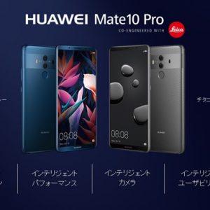 [11/29更新]HUAWEI Mate 10とProのスペックレビュー。DSDVの新機能に対応!