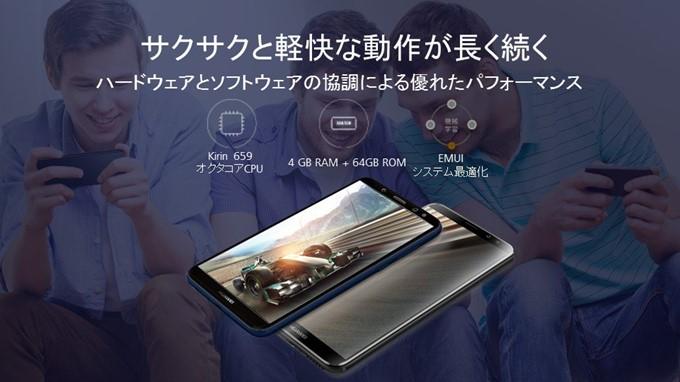 Huawei Mate 10 Liteのスペックはミドルハイスペック