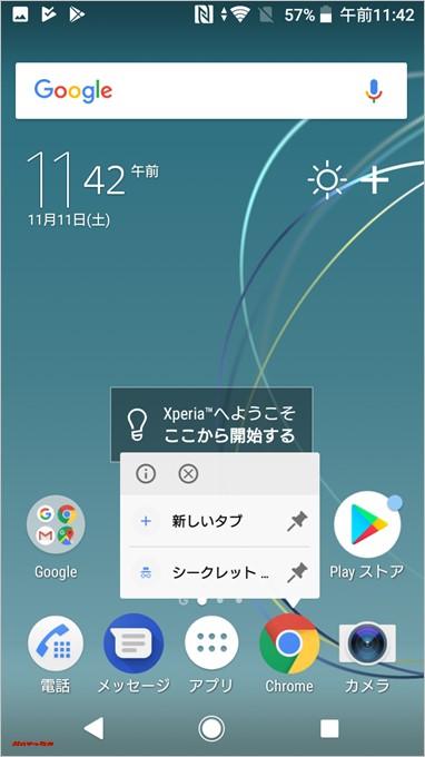 Xperia XZ1 Compact(G8441)はAndroid 8.0を搭載しているのでアプリ長押しでショートカットメニューを開くことが可能です