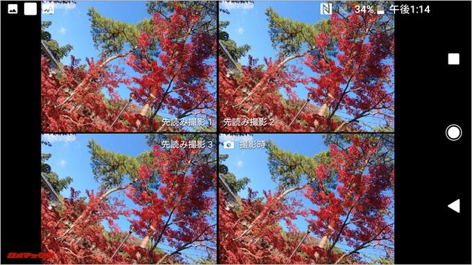 Xperia XZ1 Compact(G8441)で先読み撮影した写真をタップすると撮影時を含めた4枚の写真が表示されます