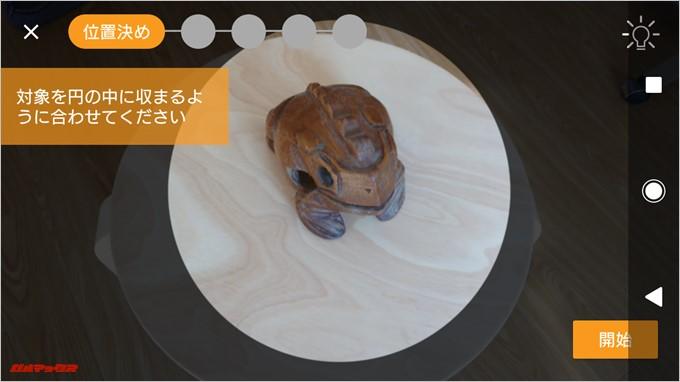 3Dクリエーター機能でカエルさんを撮影