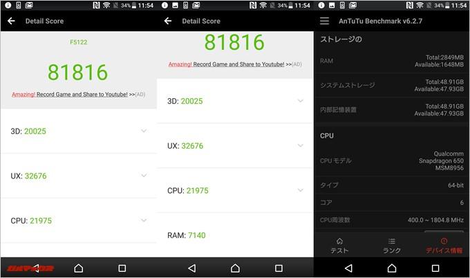 Xperia X Dual F5122(Android 7.0)の実機AnTuTuベンチマークスコアは総合が81816点、3D性能が20025点。