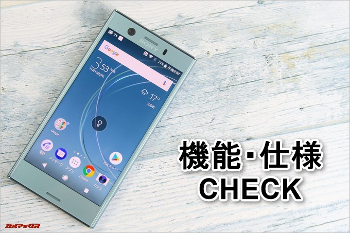 Xperia XZ1 Compact(G8441)の機能と仕様をチェック