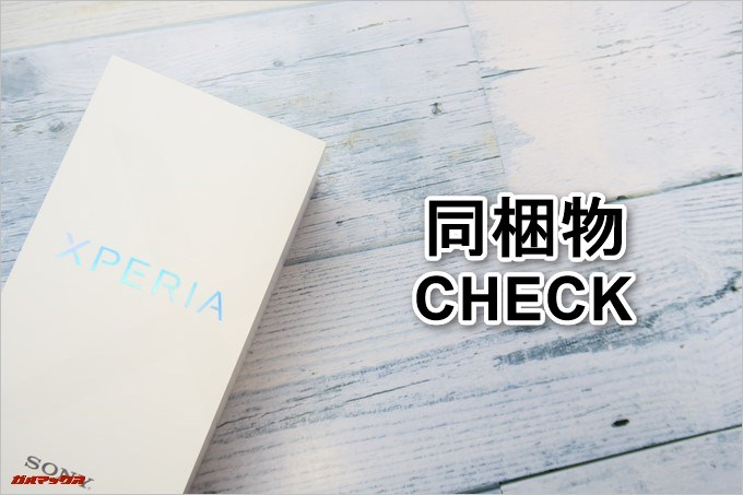Xperia XZ1 Compact(G8441)の同梱物をCHECK