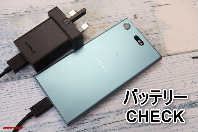 Xperia XZ1 Compact(G8441)のバッテリーCHECK