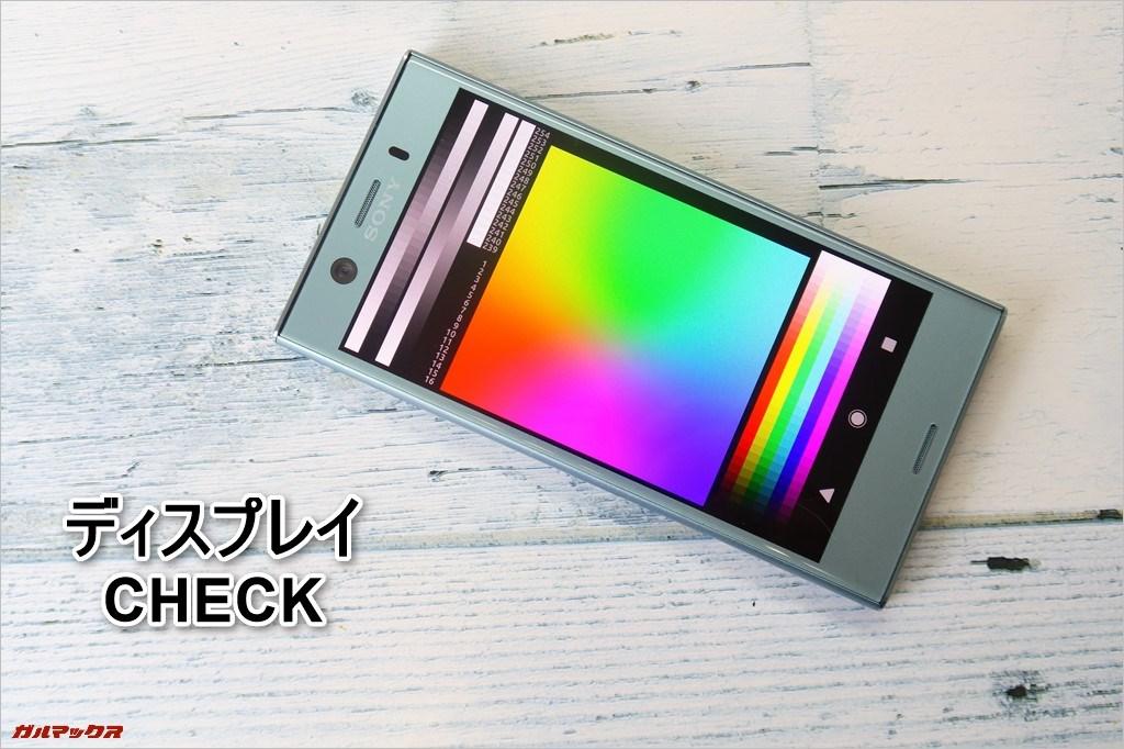 Xperia XZ1 Compact(G8441)のディスプレイをCHECK