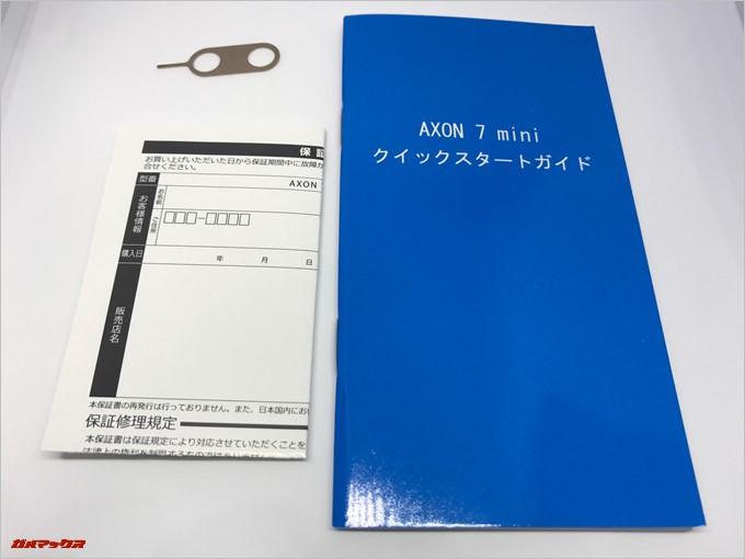 付属書類BOXにはマニュアル、保証書、SIMピンの3点。
